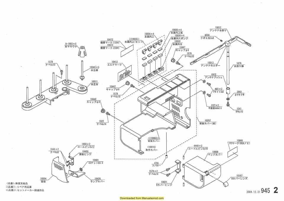 elna 945 pro serger sewing machine service manual